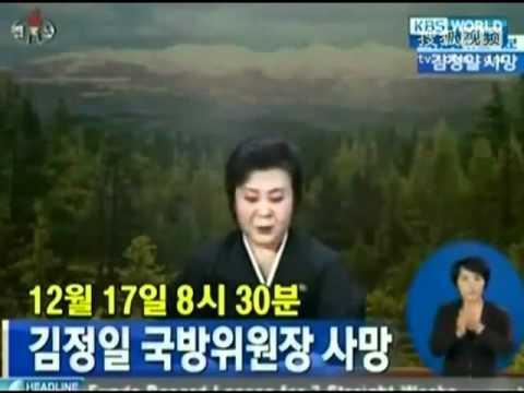 北 朝鮮 金 正 日 死亡