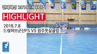 [FK CUP] 현대해상 2018 FK CUP 하이라이…