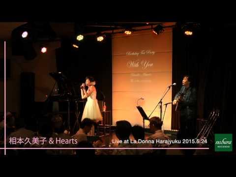 あの素晴らしい愛をもう一度 Live / 相本久美子 & Hearts (with Fans)