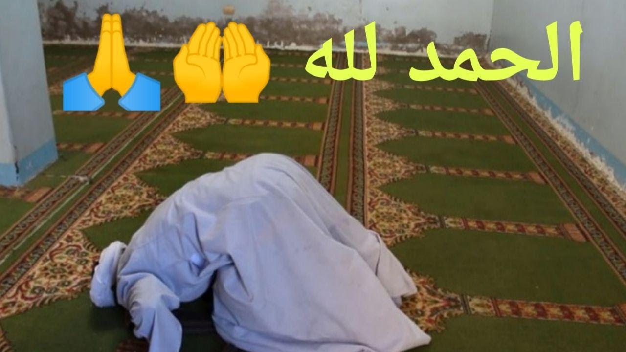 ادخل شوف فرحة الحاج صديق بعد الغاء الحظر وفتح المساجد 😍😍