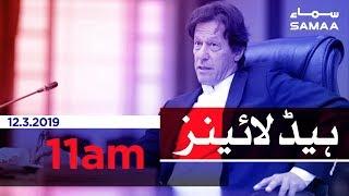Samaa Headlines - 11AM - 12 March 2019