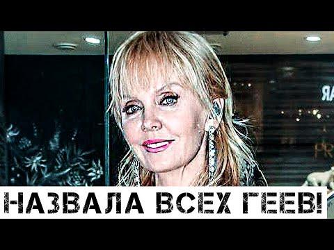 ШОК! Валерия публично перечислила имена всех геев российского шоу бизнеса!