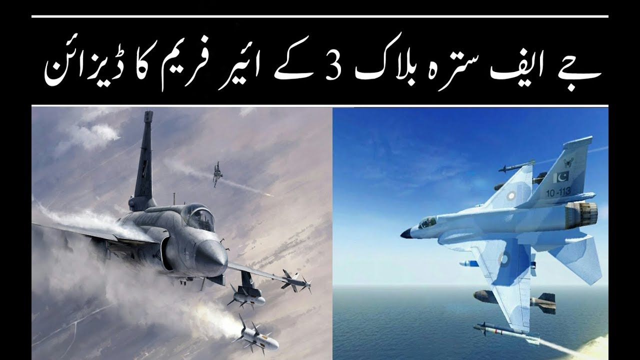 JF-17 Block 3 New Design And Specification