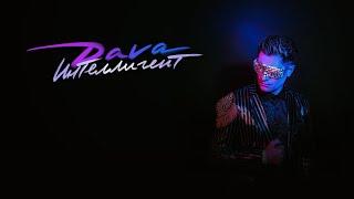 DAVA - Интеллигент  [Премьера трека 2019]