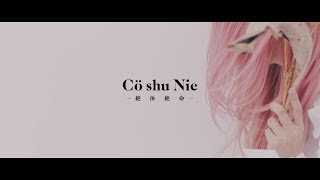 "Cö shu Nie – 絶体絶命 (Official Video) / ""約束のネバーランド"" ED"