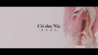 Co shu Nie - 絶体絶命