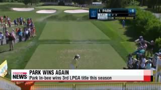 Park In-bee wins Fubon LPGA Taiwan Championship   박인비, 푸본 타이완 챔피언쉽 우승