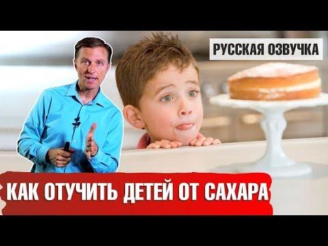 Как отучить ДЕТЕЙ ОТ САХАРА (русская озвучка)