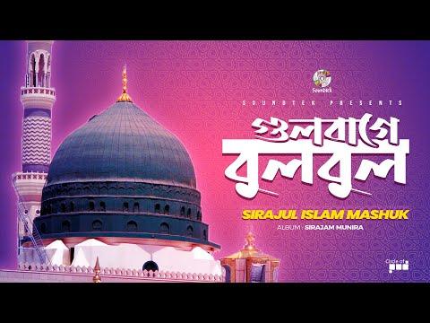 Sirajul Islam Mashuk - Gulbage Bul Bul   Sirajam Munira   Soundtek