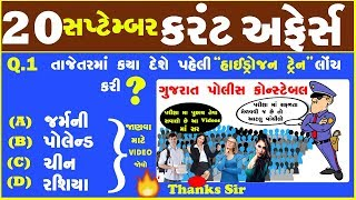 20 September | daily current affairs in gujarati language | GPSC | DYSO | GSSSB | Dy.Soનોકરી છે Jobs