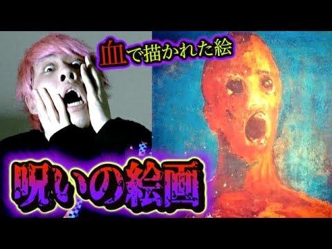 【都市伝説】見たらヤバい!世界の呪われた絵画3選!!