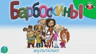 Барбоскины - Мультклип - Ты и я, мы с тобой друзья - Детские песни