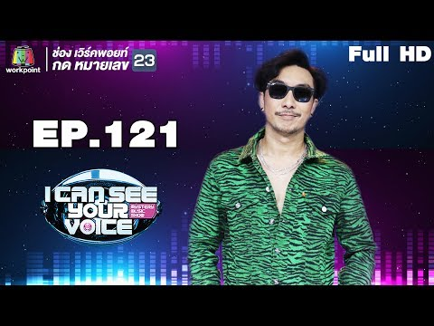 I Can See Your Voice -TH | EP.121 |  Joey Boy | 13 มิ.ย. 61 Full HD