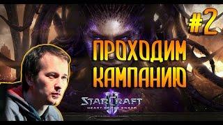 StarCraft 2 HOTS Эксперт проходим кампанию 2 Pomi
