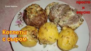 Котлеты с сырым картофелем и сырной начинкой