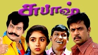 Subash | Tamil Full Movie | Arjun, Revathi,Vadivelu, Vivek | Official Upload