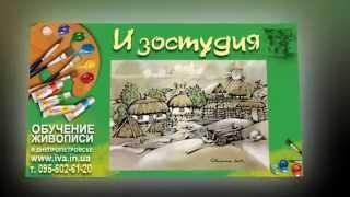 Обучение живописи в Днепропетровске  Курсы рисунка и живописи