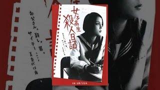 女子高生殺人日記 石坂ちなみ 動画 21