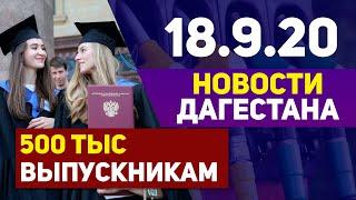 Новости Дагестана за 18.09.2020