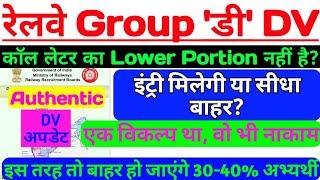 Baixar RRB GROUP D DV | CALL LETTER Lower Portion Problem | 30-40% अभ्यर्थी DV से बाहर?| अब क्या करें? |