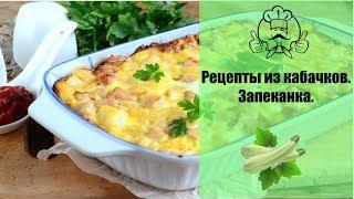 ЛУЧШИЕ РЕЦЕПТЫ ИЗ КАБАЧКОВ | Супер-рецепт из кабачков с сыром | Вкусные рецепты с фото