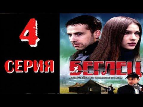 Остросюжетная Криминальная Драма 4 серия из 16 (детектив, боевик, криминальный сериал)
