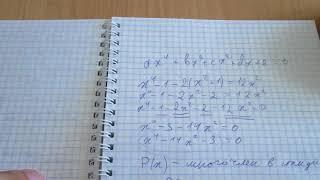 П.12 Целое уравнение и его корни - Алгебра 9 класс Макарычев