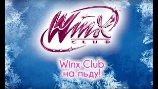Винкс Клуб - Winx на льду!