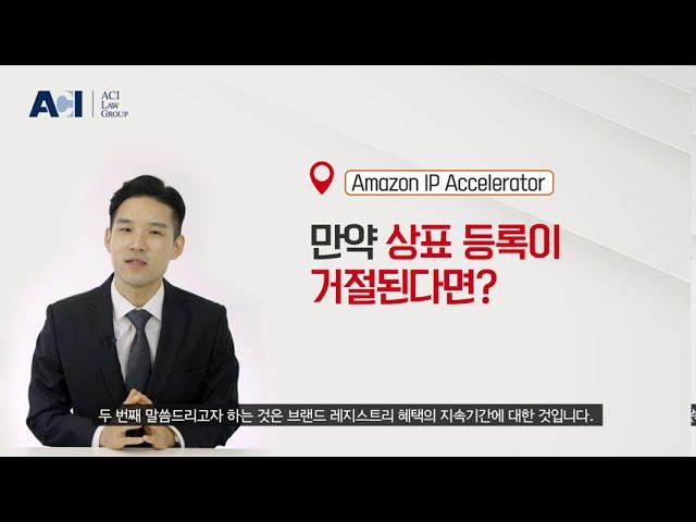아마존 브랜드 레지스트리를 위한 미국 상표 출원 [2편]