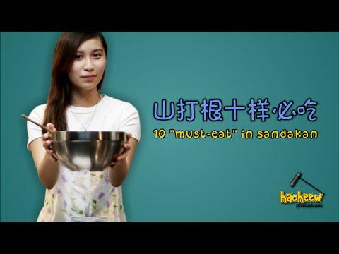 "10 ""MUST-EAT"" Foods in Sandakan"