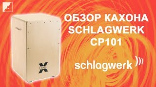 Обзор кахона SCHLAGWERK CP101 серии X ONE