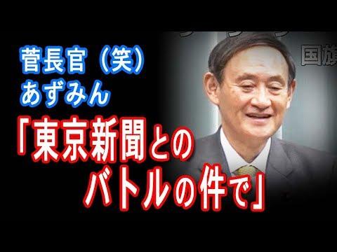 あずみん 東京新聞側から国民の代表の根拠の提示はありましたか?【JapanADch】190222pm