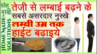Height बढ़ाने के कामयाब नुस्खे | How Increase height fast naturally