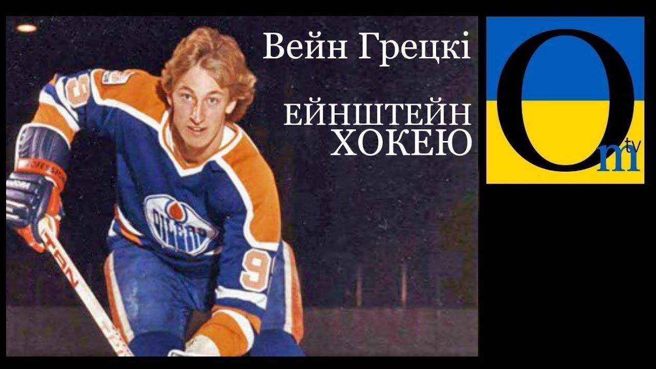 Вейн Грецкі. Етнійчний українець, котрий змусив світ закохатись у хокей