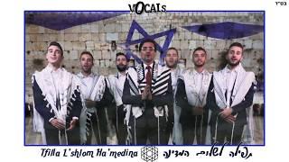 תפילה לשלום המדינה I ווקאל'ס & החזן דוב הלר Tfila Lshlom Hamedina I FDD Vocal & Cantor Dov Heller I