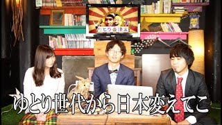 「ゆとり世代から日本を変える」「居酒屋開業までの道のり」の二大テー...