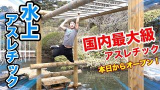 【日本最大級】巨大水上アスレチックを作ったら面白すぎてビショ濡れになったwww【GREENIA】