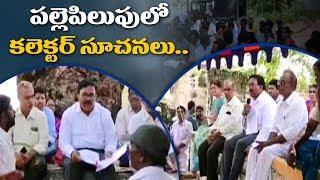 పల్లెపిలుపు లో కలెక్టర్ సూచనలు | Anantapur District