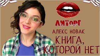 Скачать Алекс Новак Книга которой нет ЛИТОРГ