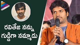 Anil Ravipudi Superb Speech about Ravi Teja | Raja The Great Movie Trailer Launch | Mehreen Pirzada