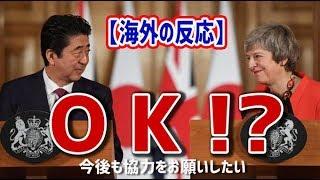 【海外の反応】安倍首相、メイ英首相と会談 安倍首相「英国との知見の共有は非常に有益だ。今後も協力をお願いしたい」【日本人も知らない真のニッポン】