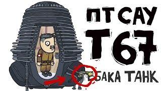Т 67 имба танк - Истории танкистов. Приколы Wot. Мультобзор