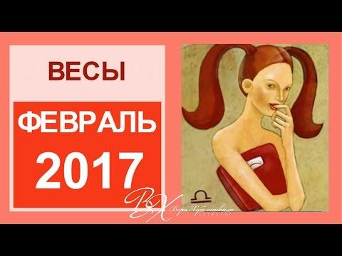 Гороскоп ВЕСЫ Затмения Февраль 2017 от Веры Хубелашвили