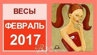 Гороскоп ВЕСЫ на Февраль 2017 от Веры Хубелашвили