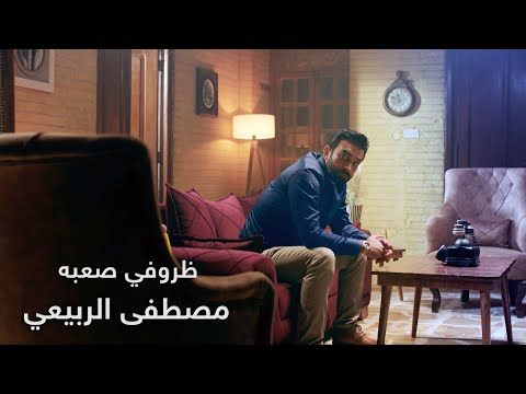ظروفي صعبه - مصطفى الربيعي ( حصريا )   البوم الصحيح الغلط