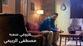 ظروفي صعبه - مصطفى الربيعي ( حصريا ) | البوم الصحيح الغلط