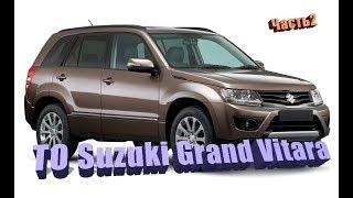 техобслуживание Suzuki Grand Vitara . Сузуки Гранд Витара часть 1