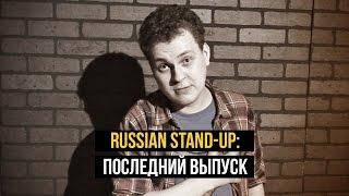 RUSSIAN STAND-UP: Последний выпуск