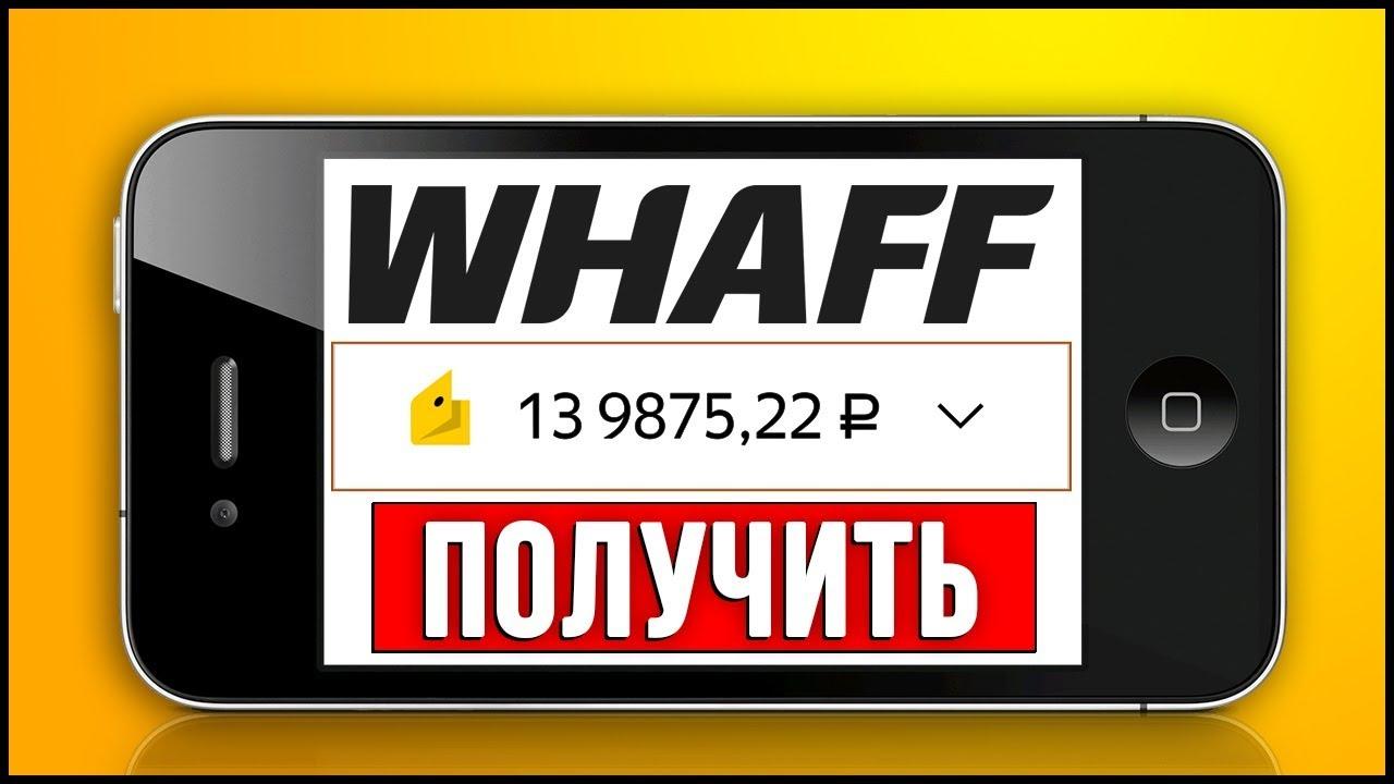 Зарубежное Приложение Whaff для Заработка Денег на Android Телефоне без Вложений