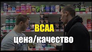 Выбираем BCAA - цена/качество , Sportline, Optimeal (ФЛЕКС-СПОРТ)